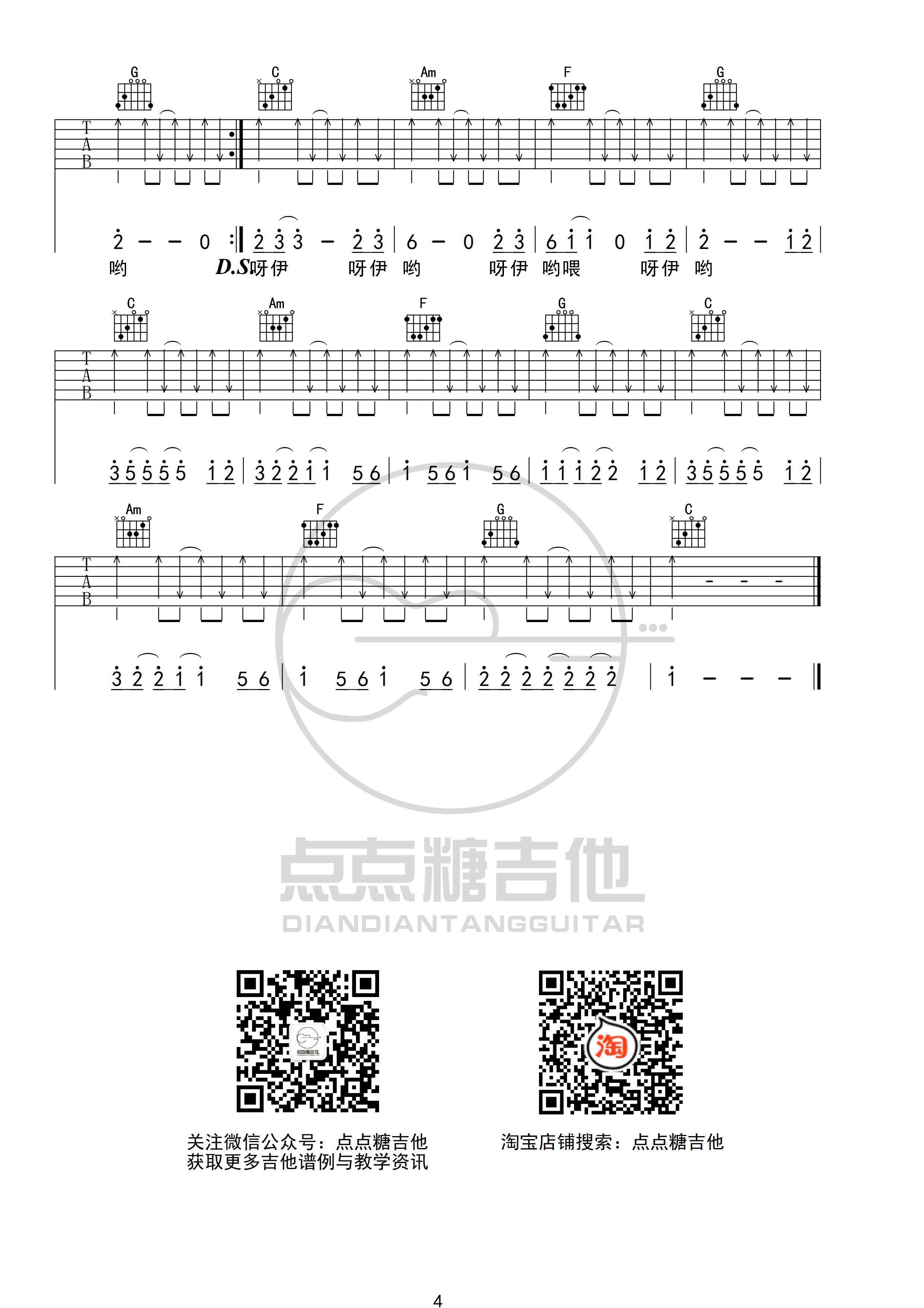 大田后生仔(丫蛋蛋 C调吉他弹唱谱)吉他谱(图片谱,C调,扫弦,丫蛋蛋)_林启得(林啟得)_大田后生仔4 300.jpg