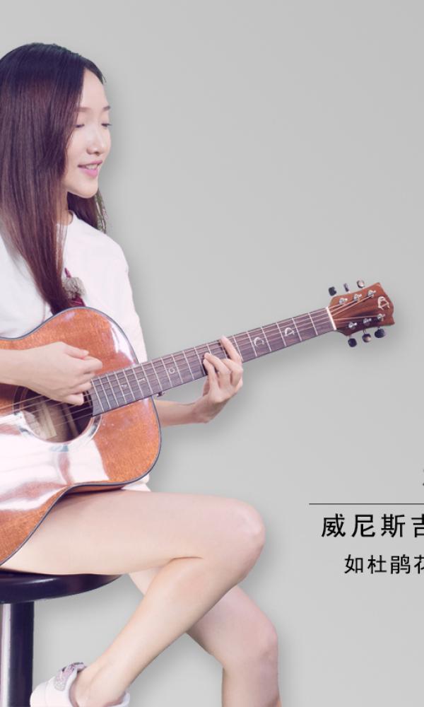 干货,关于自学吉他的N条经验。你都知道哪些?[杜涓.jpg]