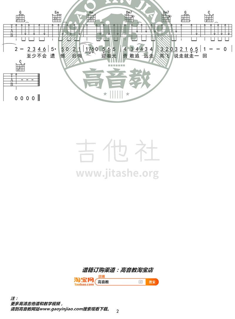 远走高飞(高音教编配 猴哥吉他教学)吉他谱(图片谱,弹唱,C调,入门版)_金志文(小文;兄弟小文)_《远走高飞》C调入门版02_副本.jpg