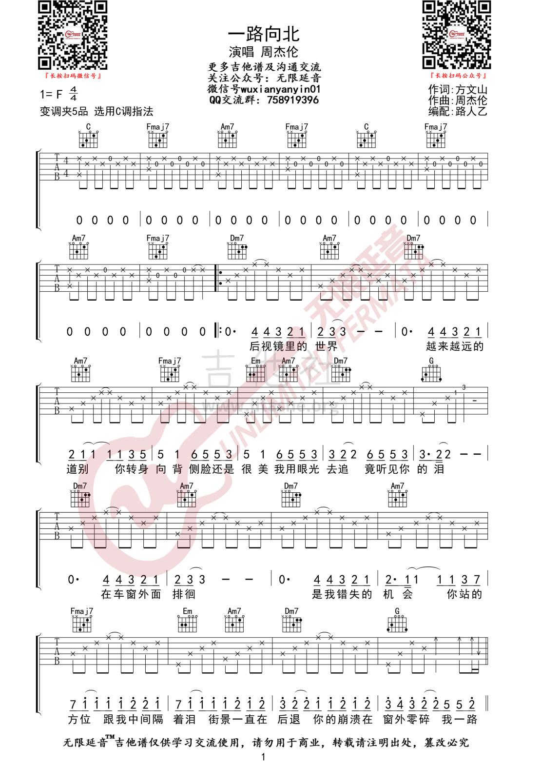 一路向北(无限延音编配)吉他谱(图片谱,无限延音编配,弹唱)_周杰伦(Jay Chou)_一路向北01.jpg
