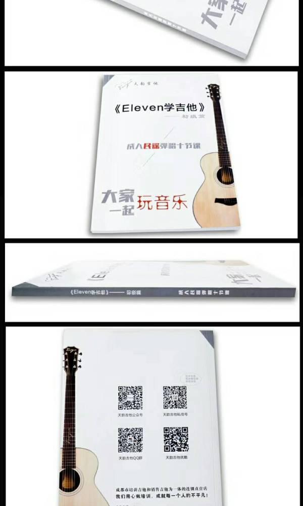 成都天韵吉他培训学吉他尤克里里教学一对一[image.jpg]