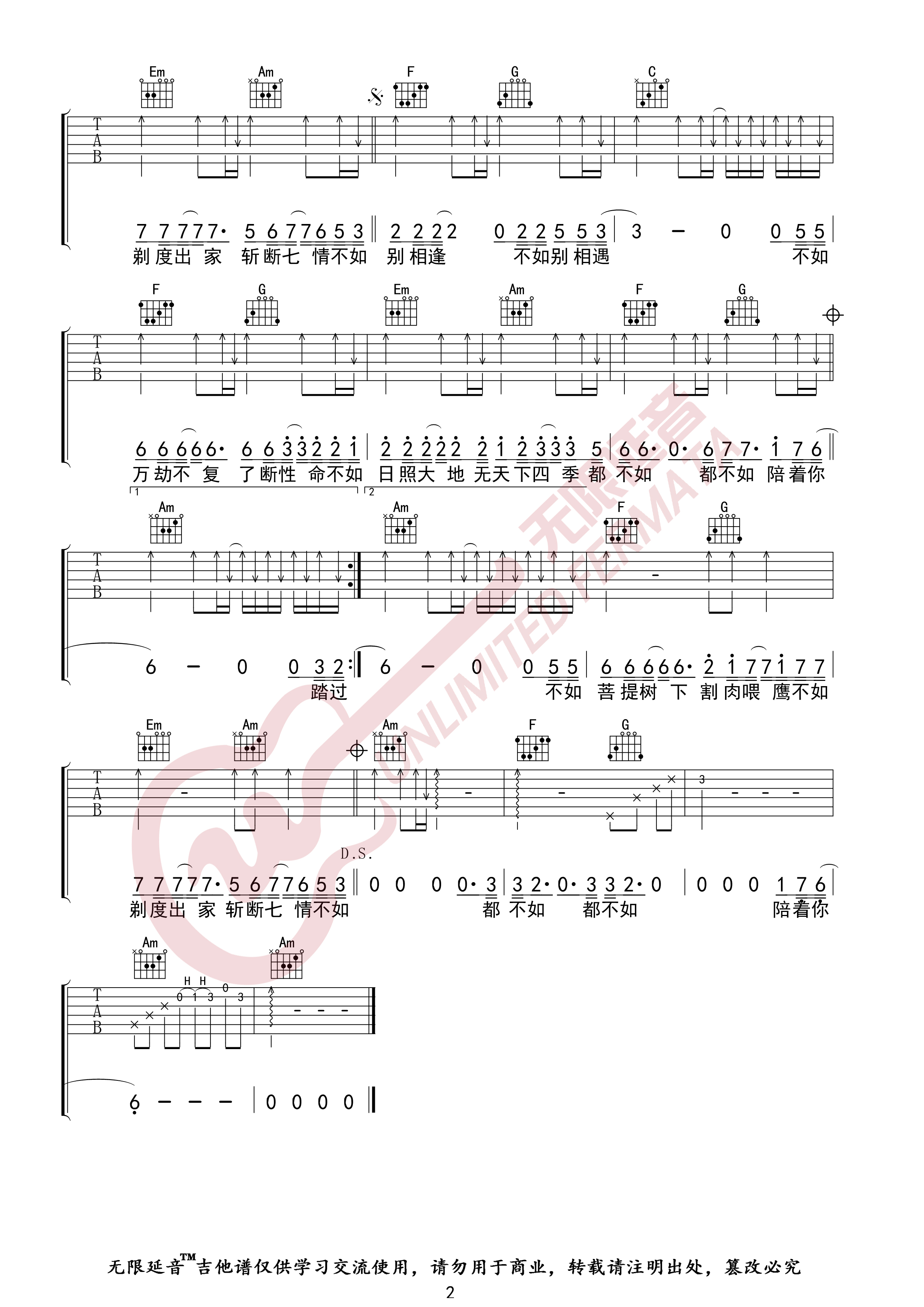 姬和不如(无限延音编配)吉他谱(图片谱,无限延音编配,弹唱)_隔壁老樊(樊凯杰)_姬和不如02.jpg