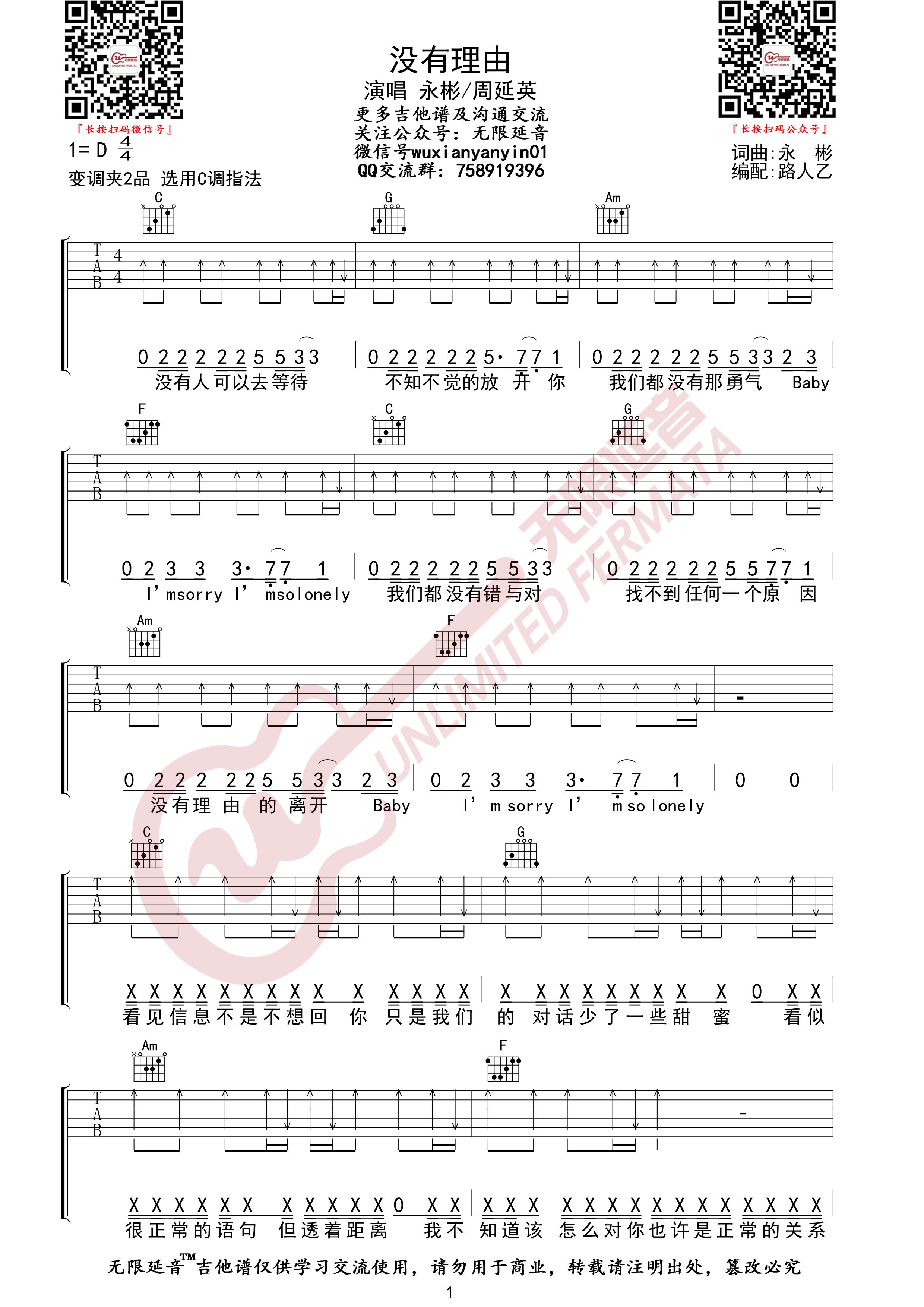 没有理由( 无限延音编配 )吉他谱(图片谱,无限延音编配,弹唱)_Ryan.B_没有理由01.jpg