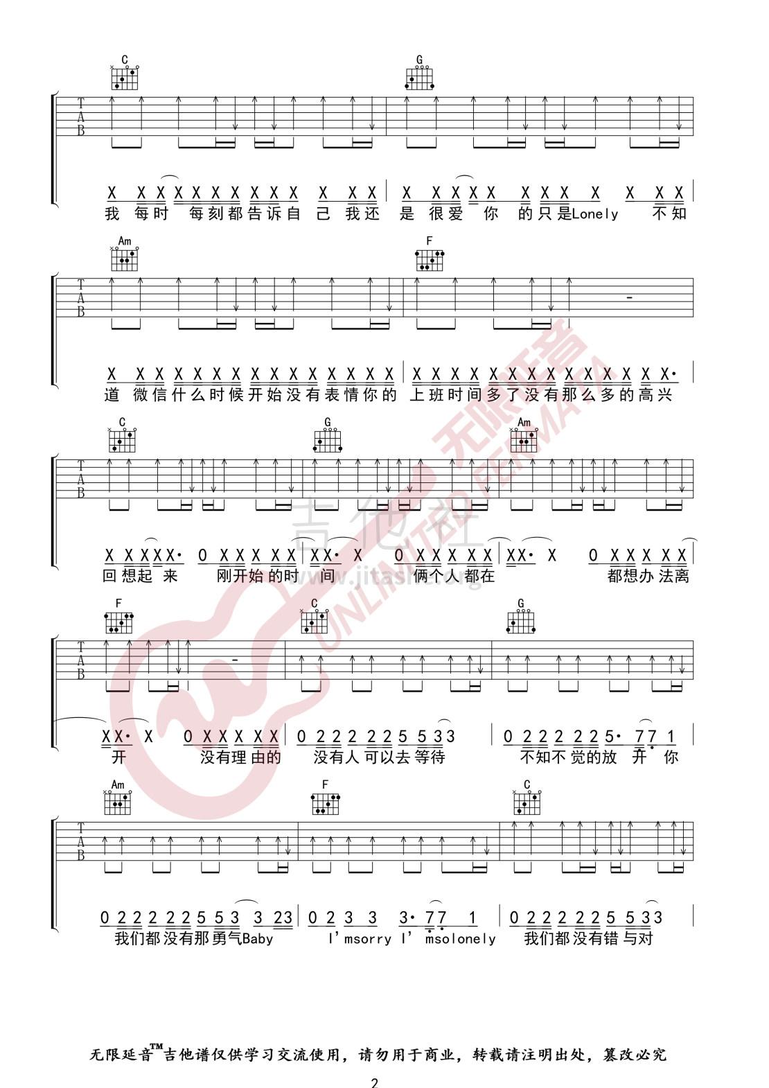 没有理由( 无限延音编配 )吉他谱(图片谱,无限延音编配,弹唱)_Ryan.B_没有理由02.jpg