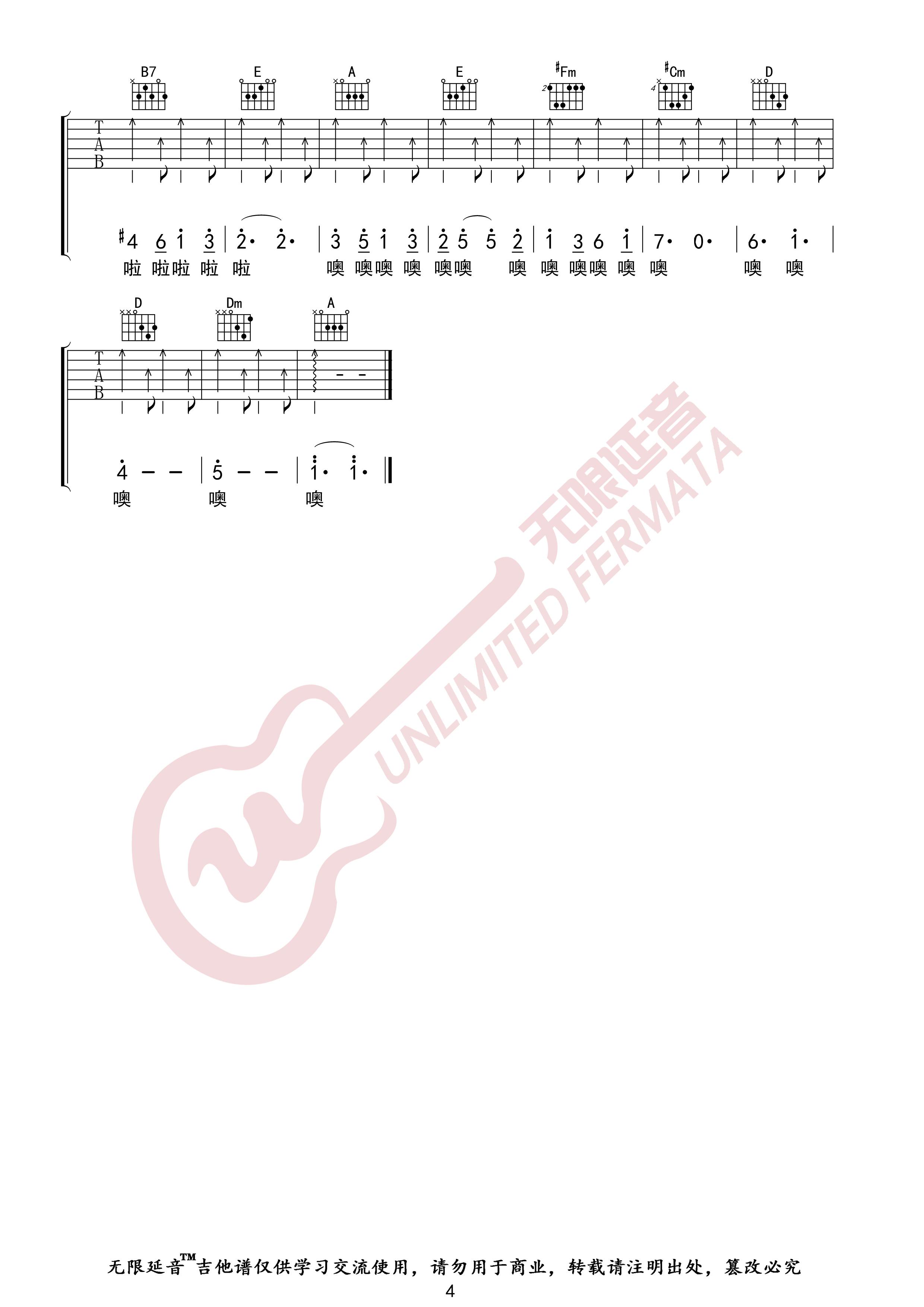如果有来生(无限延音编配)吉他谱(图片谱,无限延音编配,弹唱)_谭维维_如果有来生04.jpg