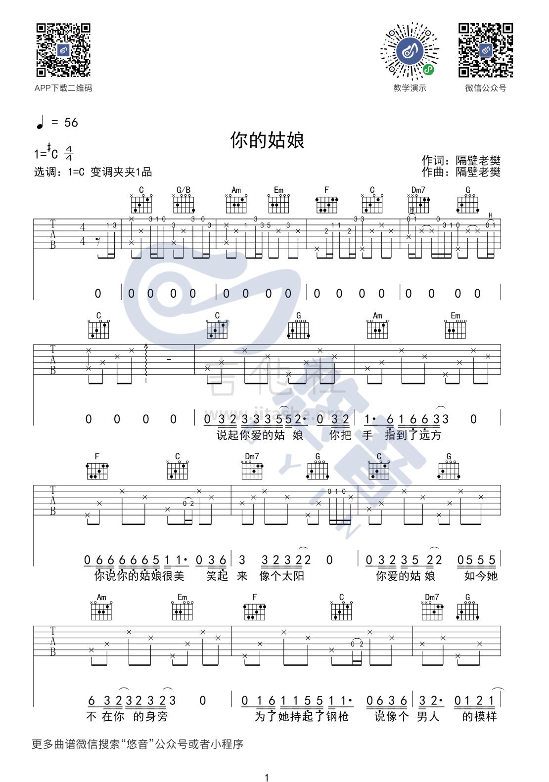 你的姑娘吉他谱(图片谱,弹唱)_隔壁老樊(樊凯杰)_你的姑娘_UYIN_1.png