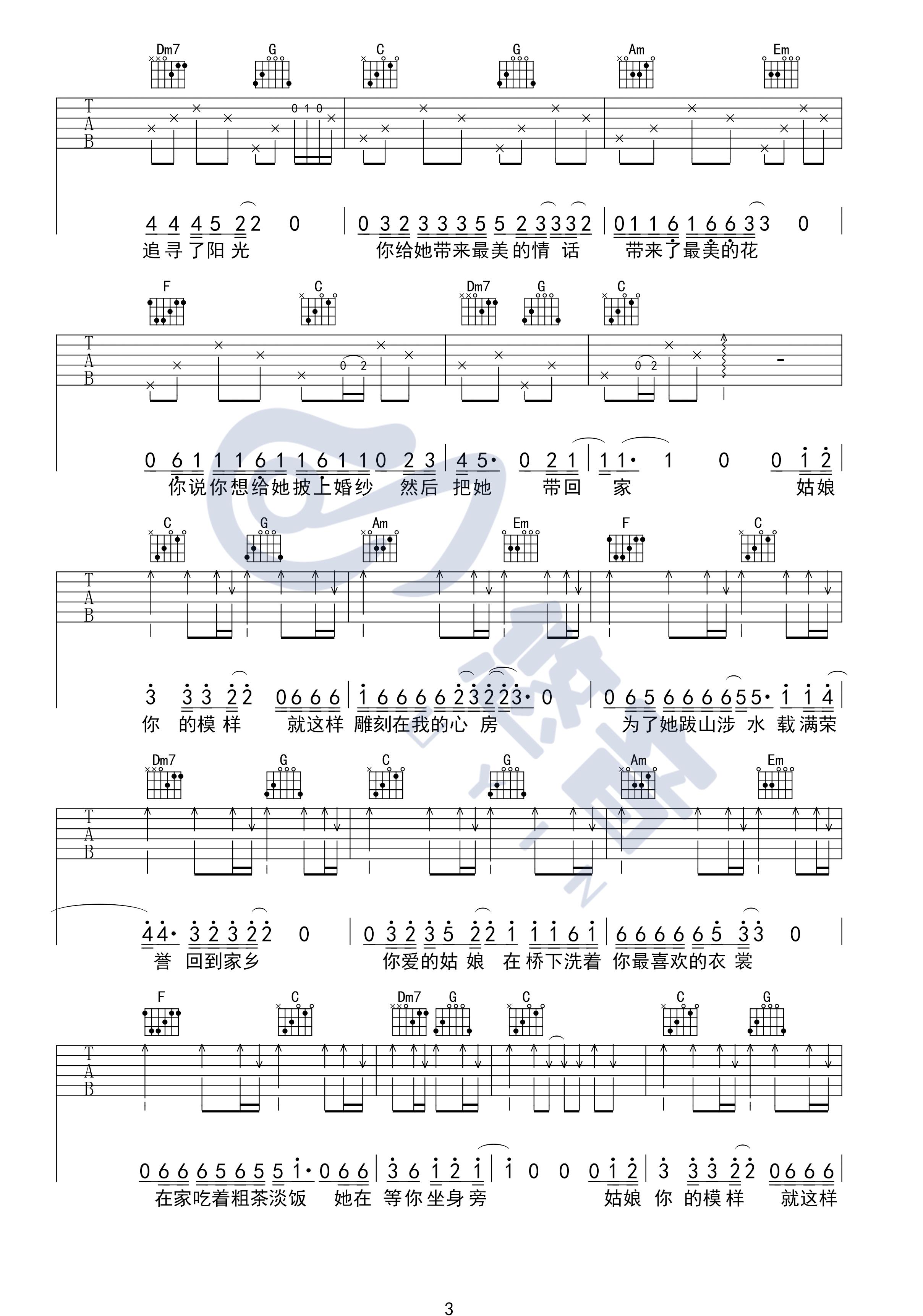 你的姑娘吉他谱(图片谱,弹唱)_隔壁老樊(樊凯杰)_你的姑娘_UYIN_3.png
