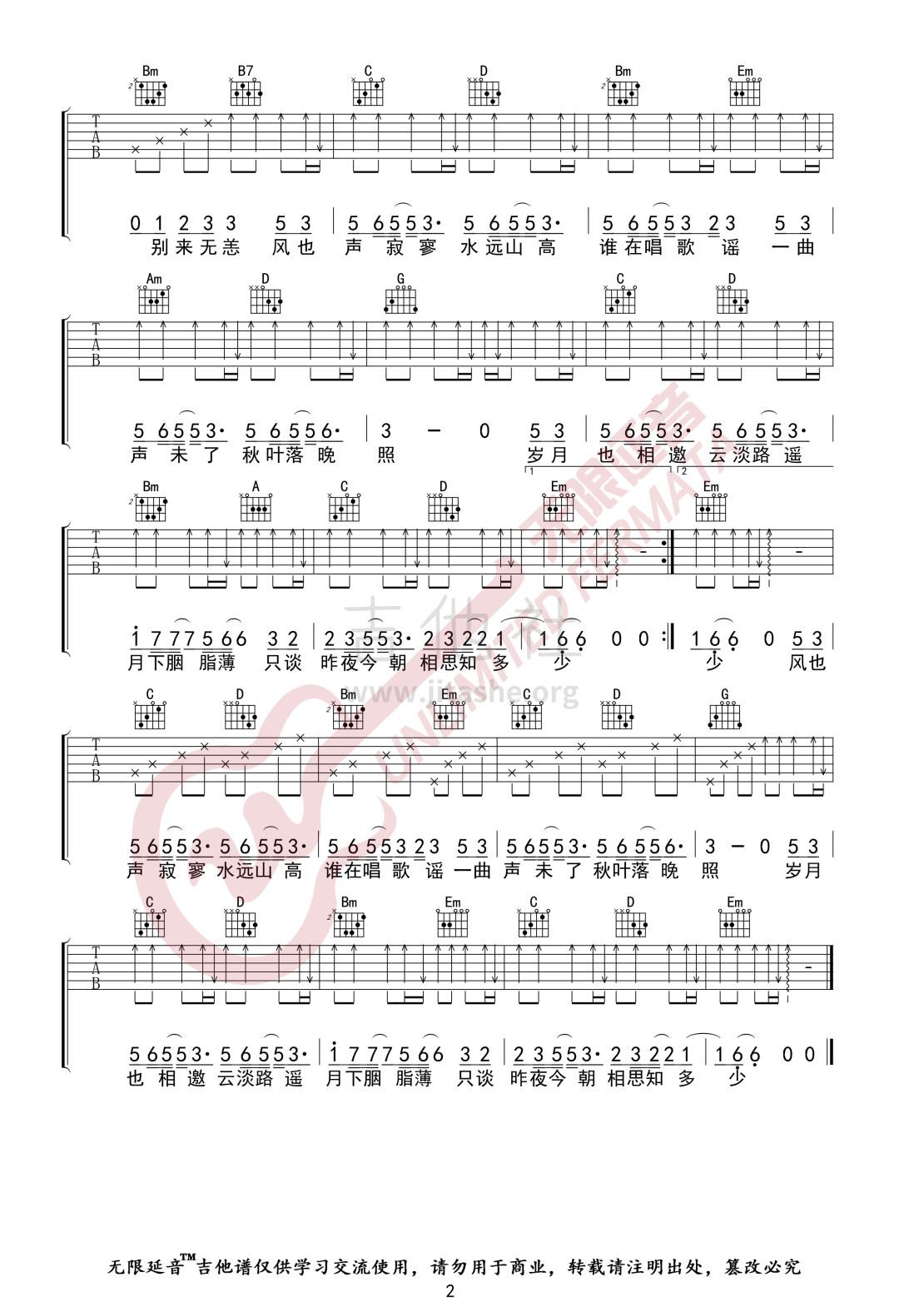云水谣(无限延音编配)吉他谱(图片谱,en,无限延音编配,弹唱)_en_云水谣02.jpg