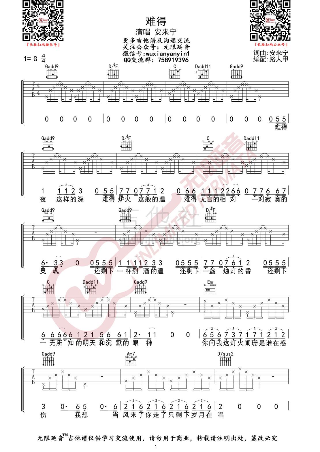 难得 (无限延音编配)吉他谱(图片谱,无限延音编配,弹唱)_安来宁(An)_难得01.jpg