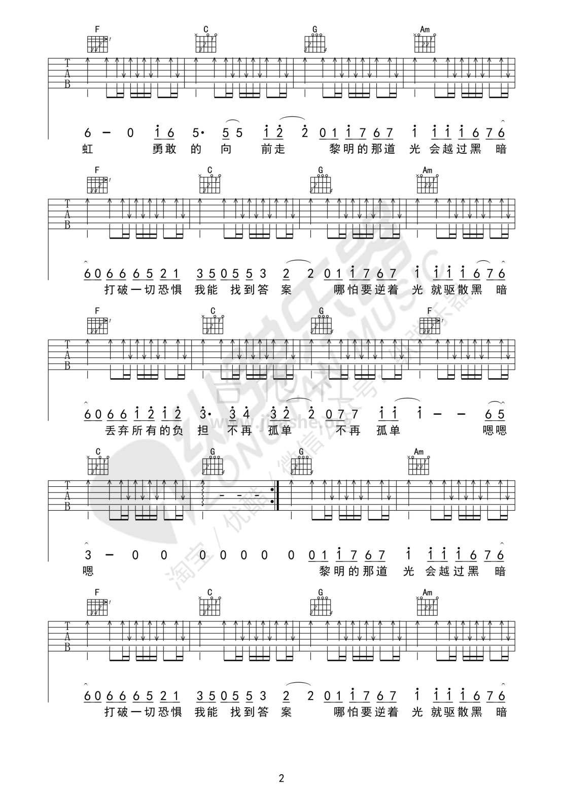 你的答案(原版  纵弹乐器)吉他谱(图片谱,弹唱)_阿冗_你的答案02_副本.jpg