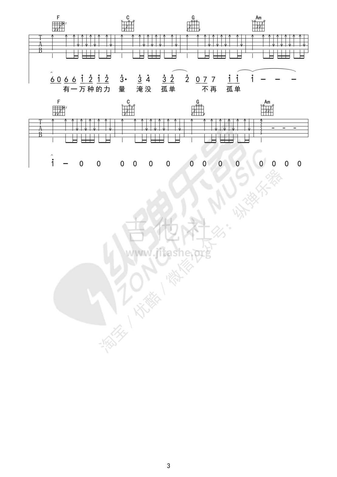 你的答案(原版  纵弹乐器)吉他谱(图片谱,弹唱)_阿冗_你的答案03_副本.jpg