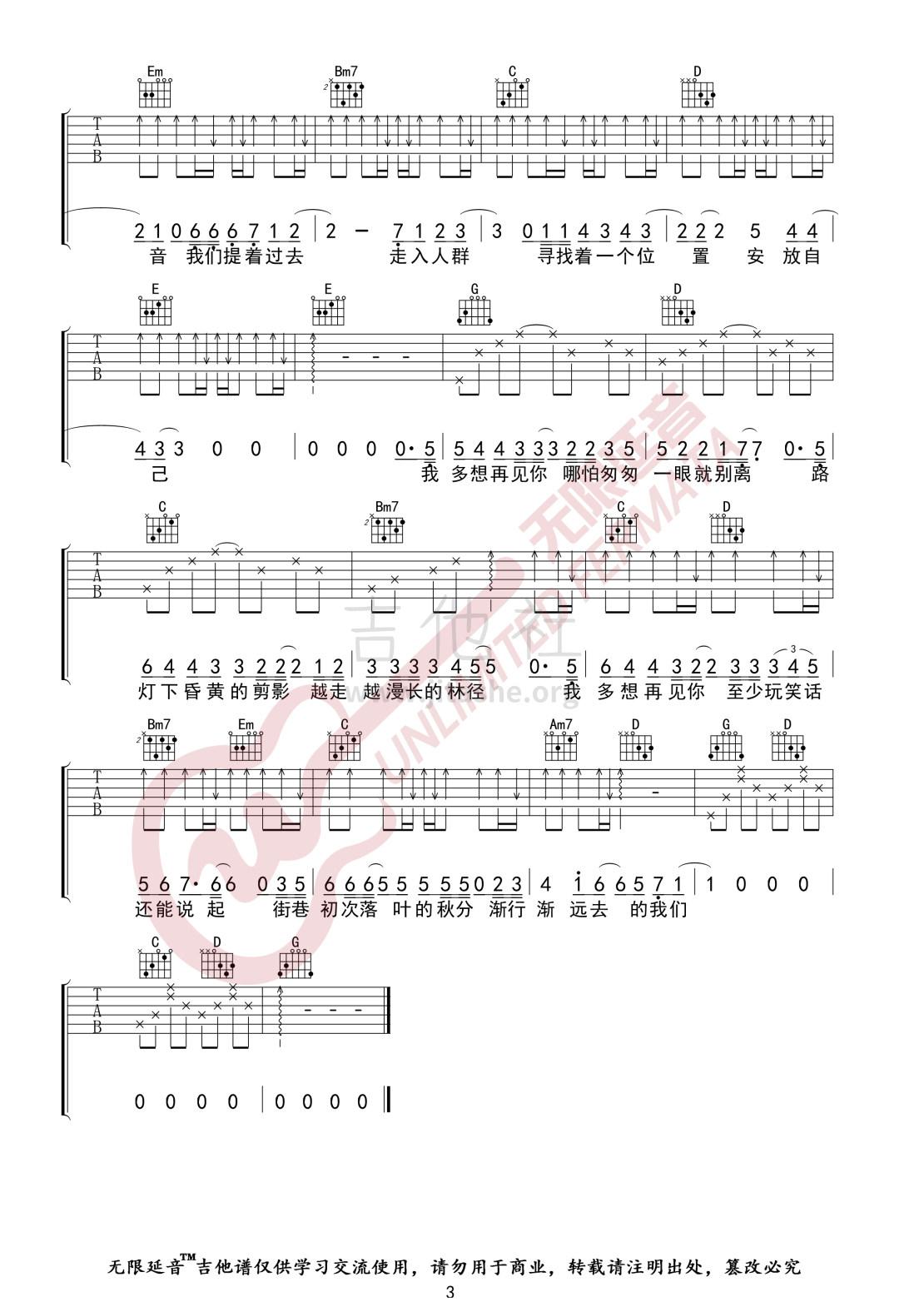 云雨成烟( 无限延音编配)吉他谱(图片谱,无限延音编配,弹唱)_房东的猫_云雨成烟03.jpg