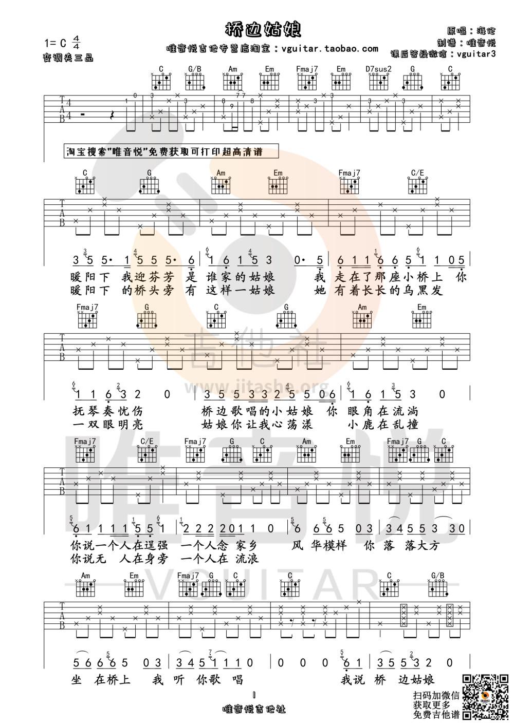 桥边姑娘 (原版简单吉他谱 唯音悦制谱)吉他谱(图片谱,唯音悦,弹唱,简单版)_MC海伦_桥边姑娘01.jpg