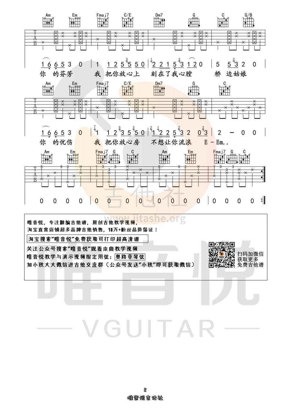 桥边姑娘 (原版简单吉他谱 唯音悦制谱)吉他谱(图片谱,唯音悦,弹唱,简单版)_MC海伦_桥边姑娘02.jpg