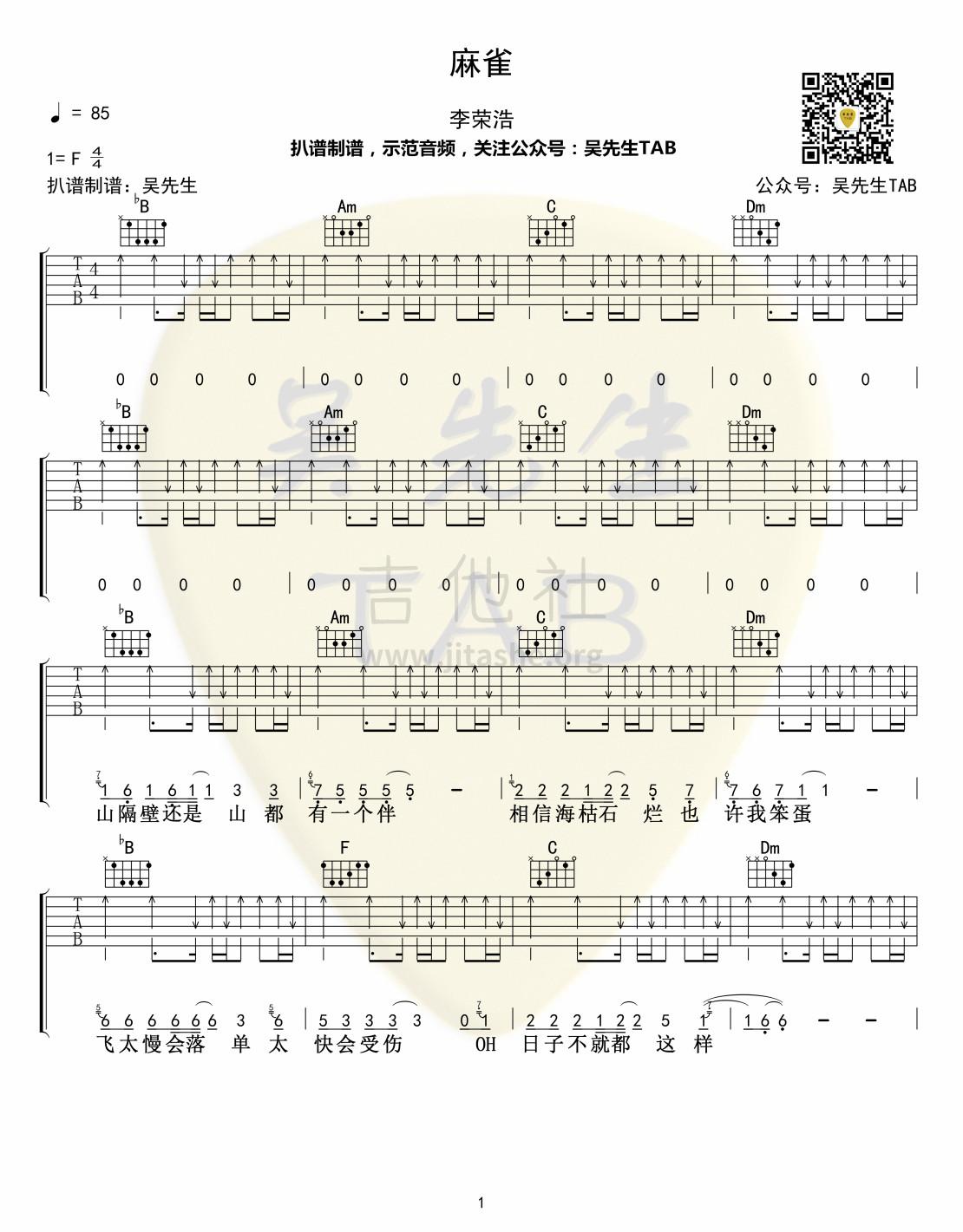 麻雀吉他谱(图片谱,弹唱)_李荣浩_麻雀01.jpg