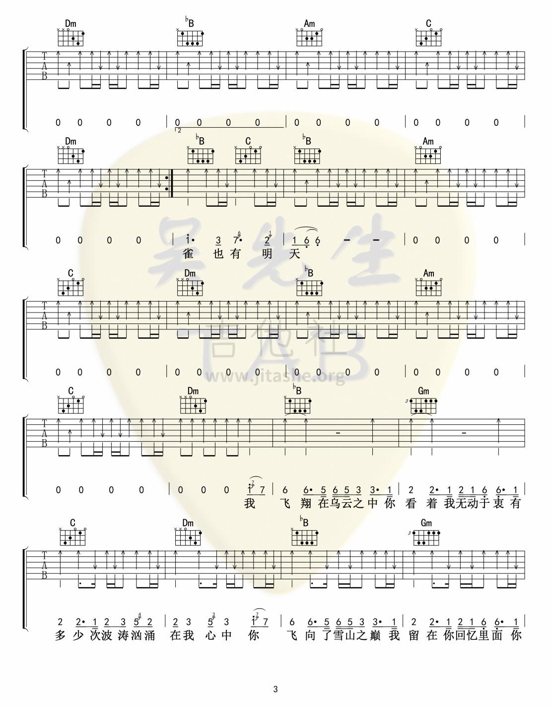 麻雀吉他谱(图片谱,弹唱)_李荣浩_麻雀03.jpg