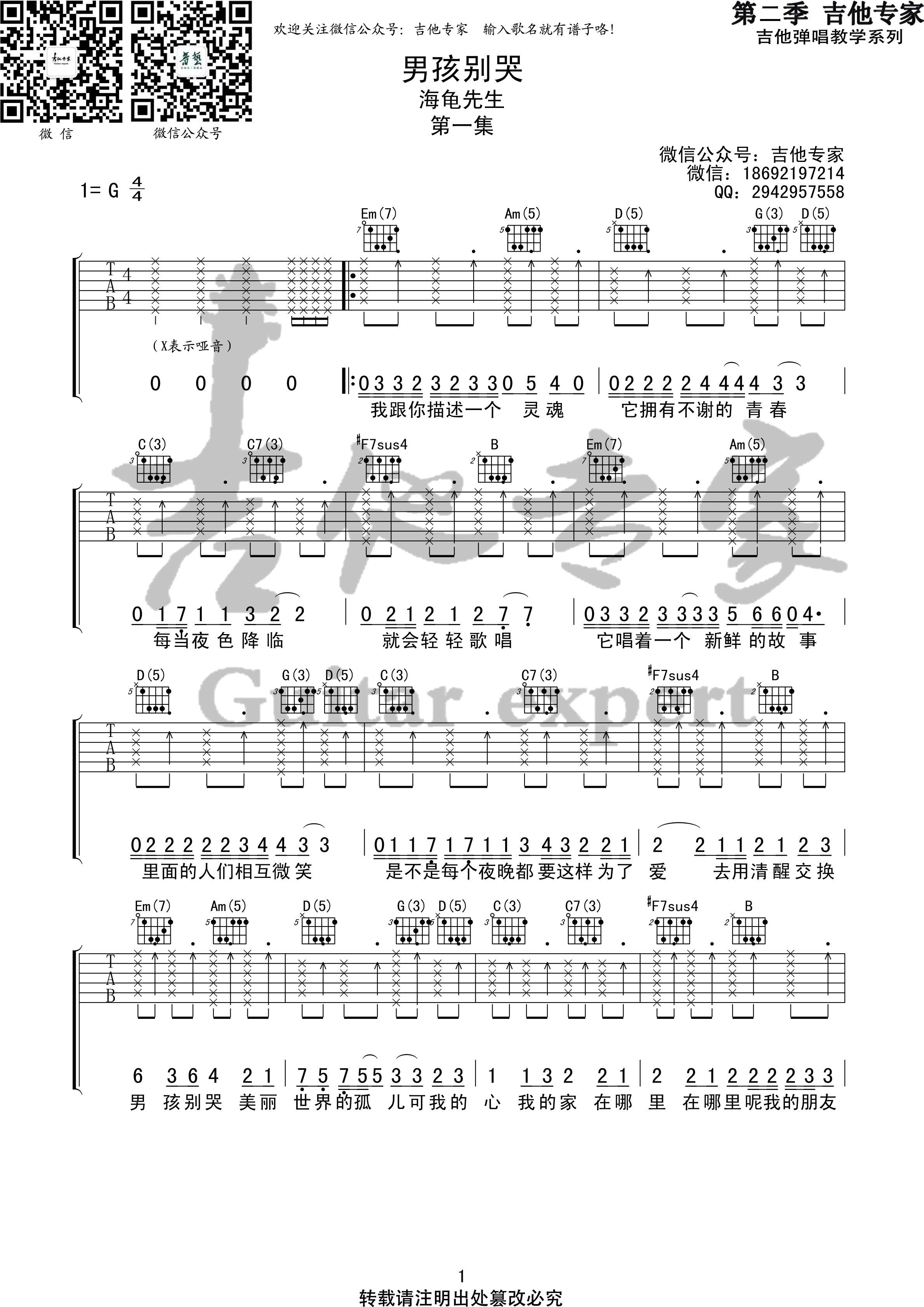 男孩别哭(音艺吉他专家弹唱教学:第二季第1集)吉他谱(图片谱,弹唱,伴奏,教程)_海龟先生_男孩别哭1 第二季第一期.jpg