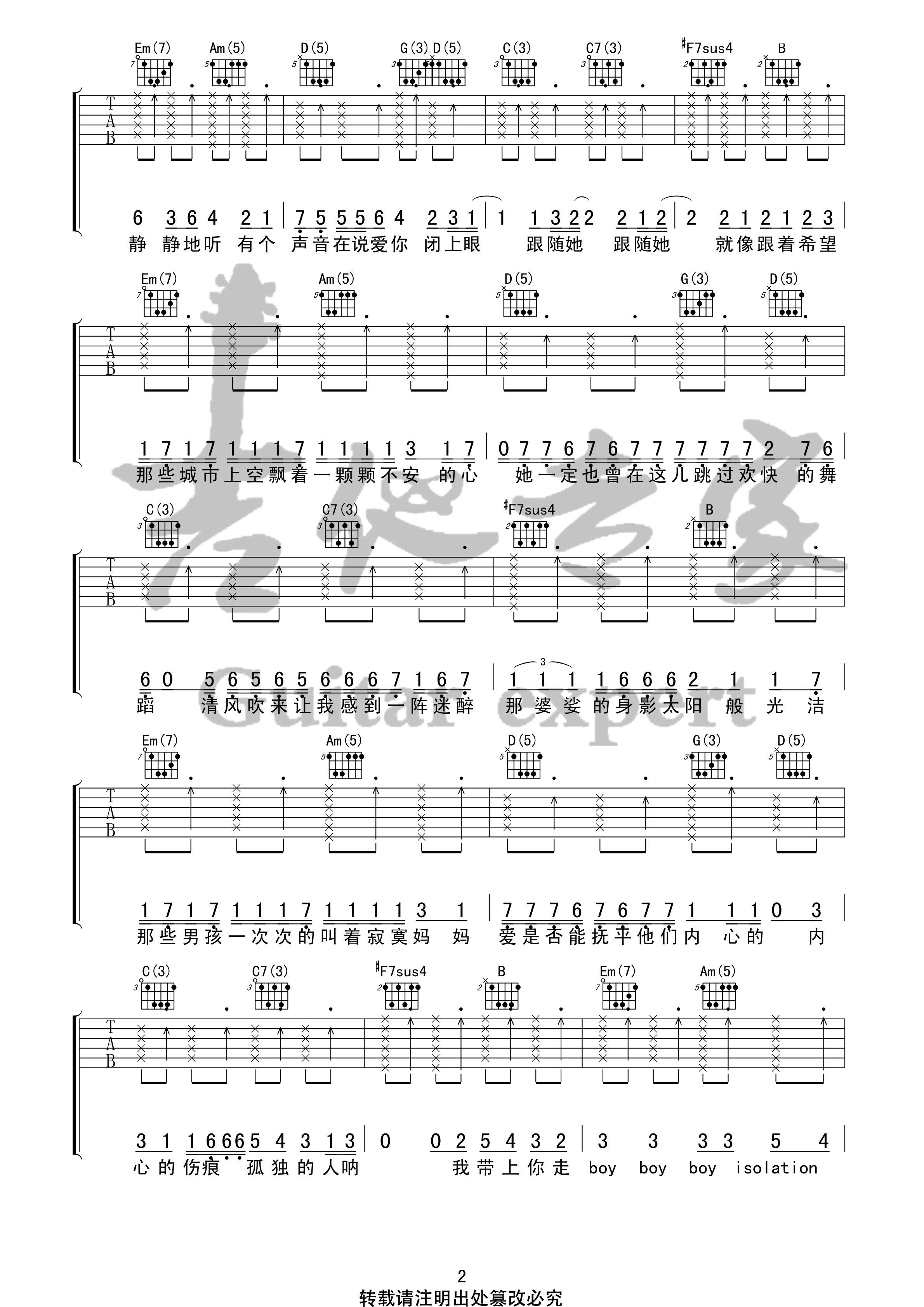 男孩别哭(音艺吉他专家弹唱教学:第二季第1集)吉他谱(图片谱,弹唱,伴奏,教程)_海龟先生_男孩别哭2 第二季第一期.jpg