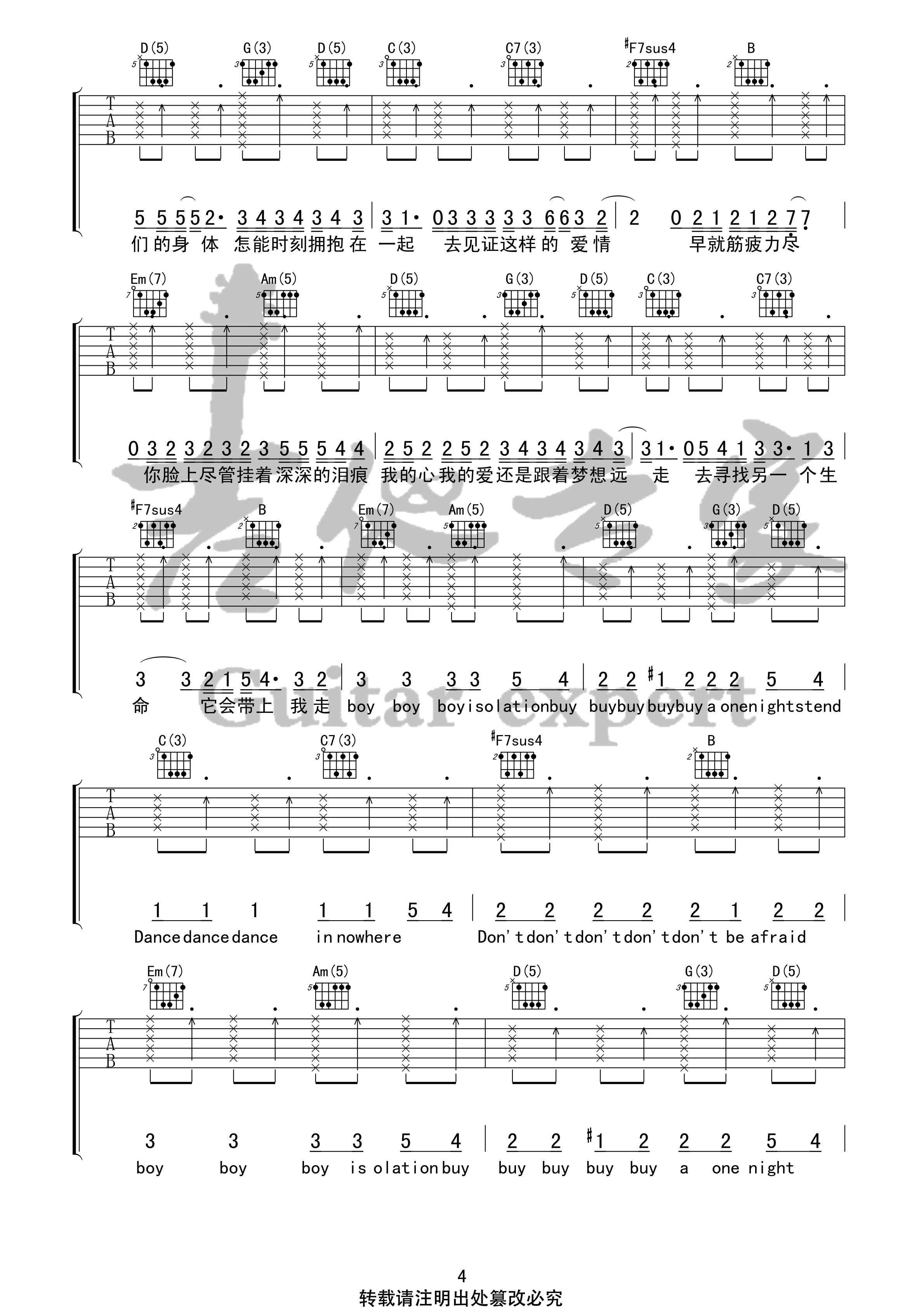 男孩别哭(音艺吉他专家弹唱教学:第二季第1集)吉他谱(图片谱,弹唱,伴奏,教程)_海龟先生_男孩别哭4 第二季第一期.jpg