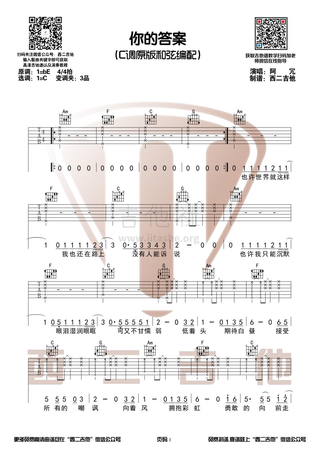 你的答案(原版吉他谱+演奏视频 山山吉他)吉他谱(图片谱,弹唱)_阿冗_你的答案1.jpg