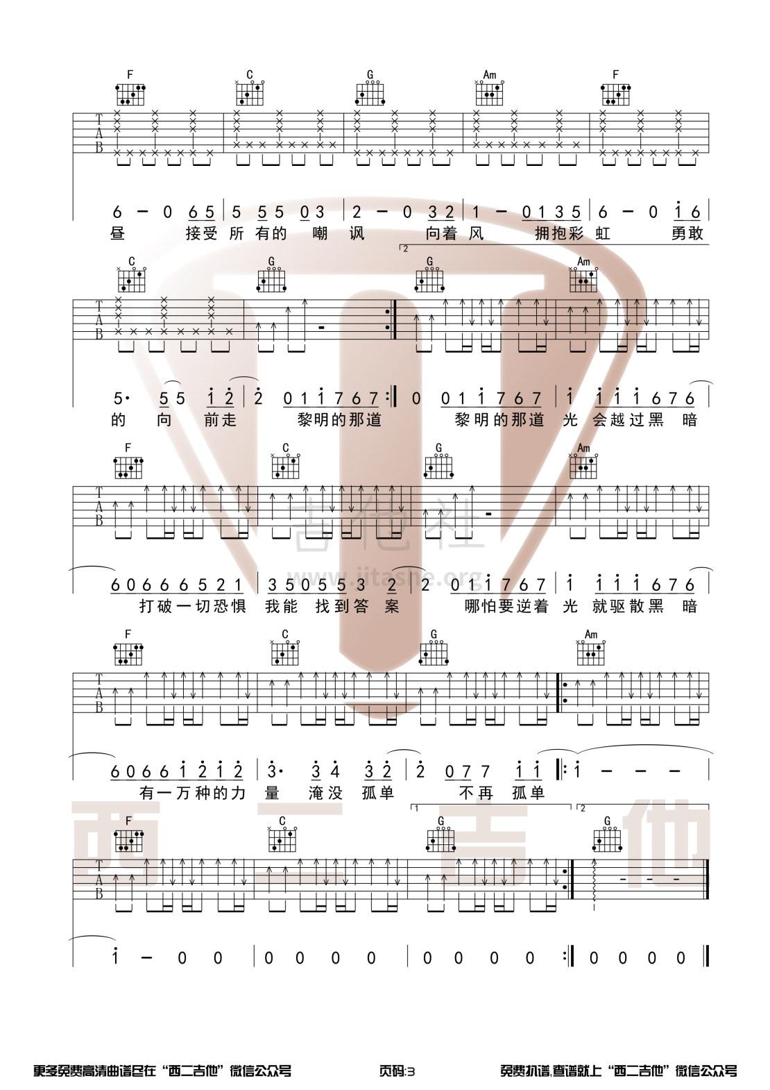 你的答案(原版吉他谱+演奏视频 山山吉他)吉他谱(图片谱,弹唱)_阿冗_你的答案3.jpg