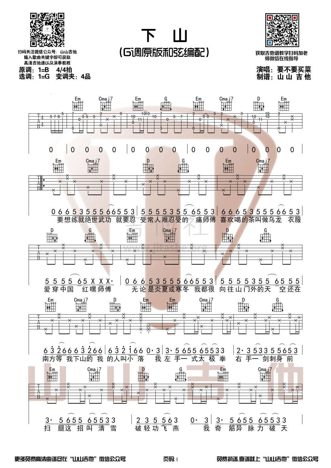 下山(原版吉他谱+演奏视频 山山吉他)吉他谱(图片谱,弹唱)_要不要买菜_下山1.jpg