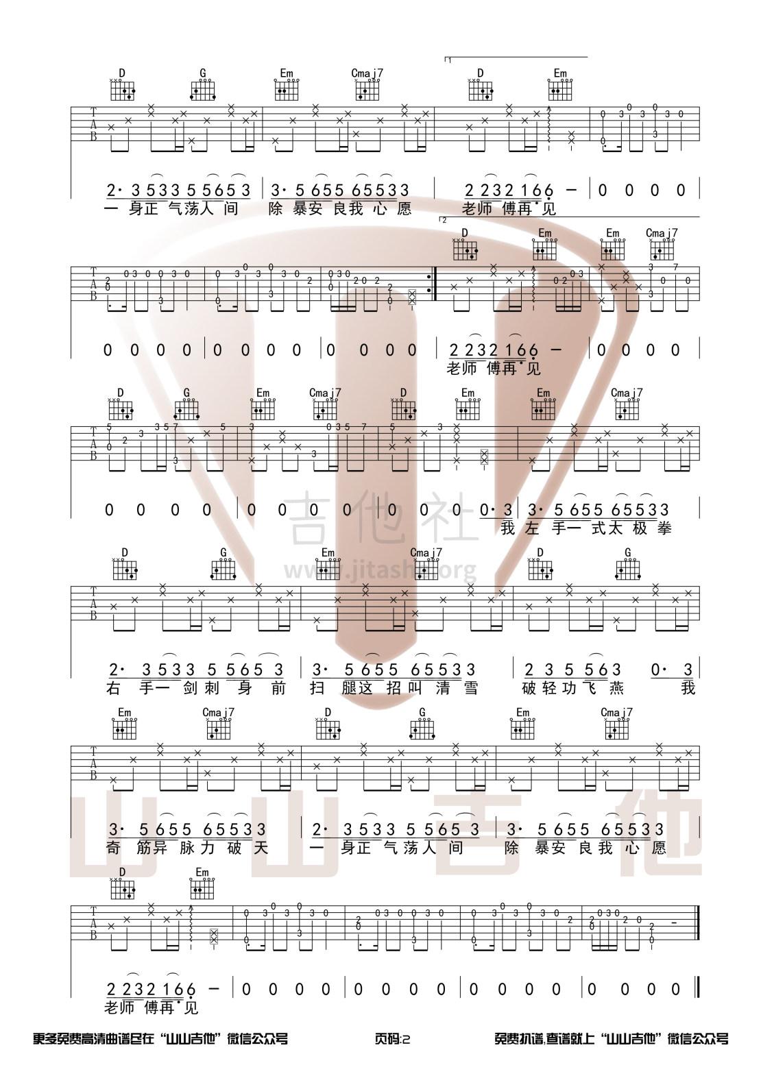 下山(原版吉他谱+演奏视频 山山吉他)吉他谱(图片谱,弹唱)_要不要买菜_下山2.jpg