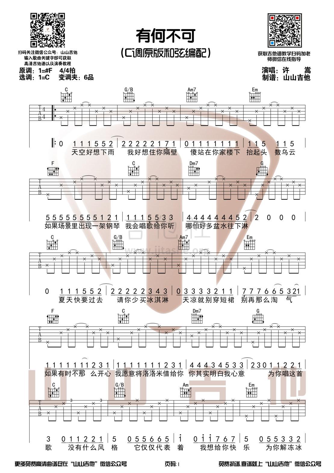 有何不可(C调吉他谱+演奏视频 山山吉他)吉他谱(图片谱,弹唱)_许嵩(Vae)_有何不可1.jpg