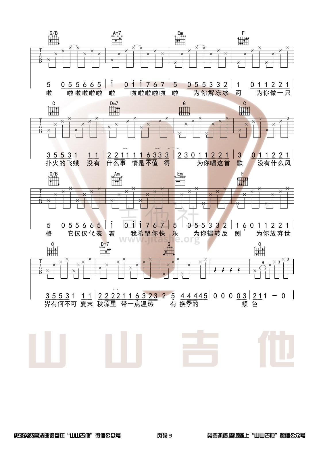 有何不可(C调吉他谱+演奏视频 山山吉他)吉他谱(图片谱,弹唱)_许嵩(Vae)_有何不可3.jpg