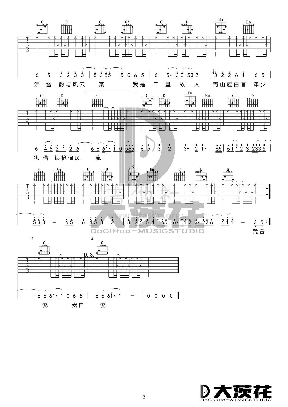 关山酒(小魂演唱)吉他谱(图片谱,弹唱)_等什么君_关山酒 简易版03_DCH.jpg