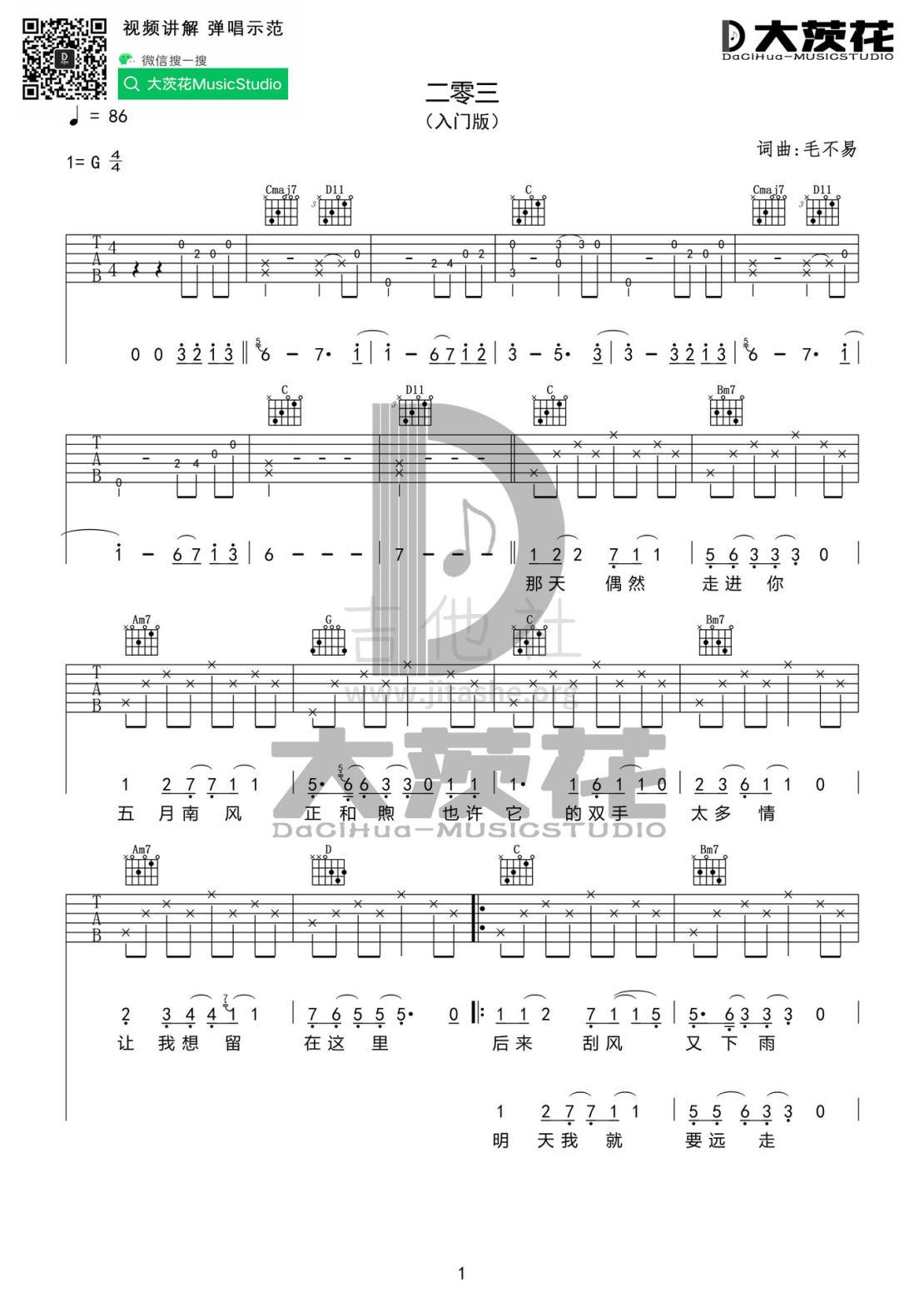 二零三 (简易版吉他谱)吉他谱(图片谱,弹唱)_毛不易(王维家)_二零三01.jpg