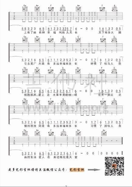 火红的萨日朗(网红版 完形吉他)吉他谱(图片谱,弹唱)_乌兰托娅_2.jpg