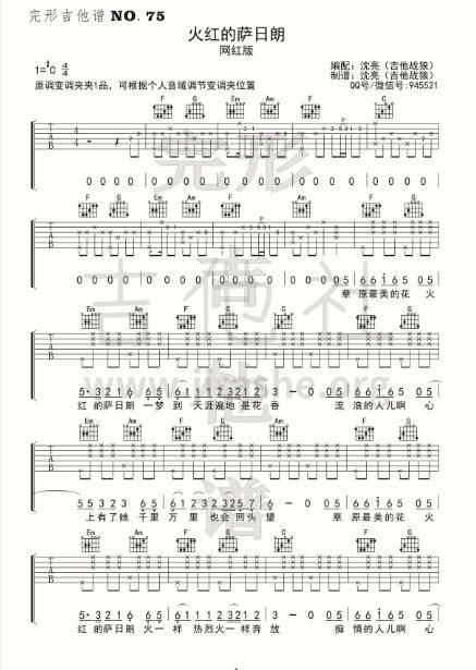 火红的萨日朗(网红版 完形吉他)吉他谱(图片谱,弹唱)_乌兰托娅_1.jpg