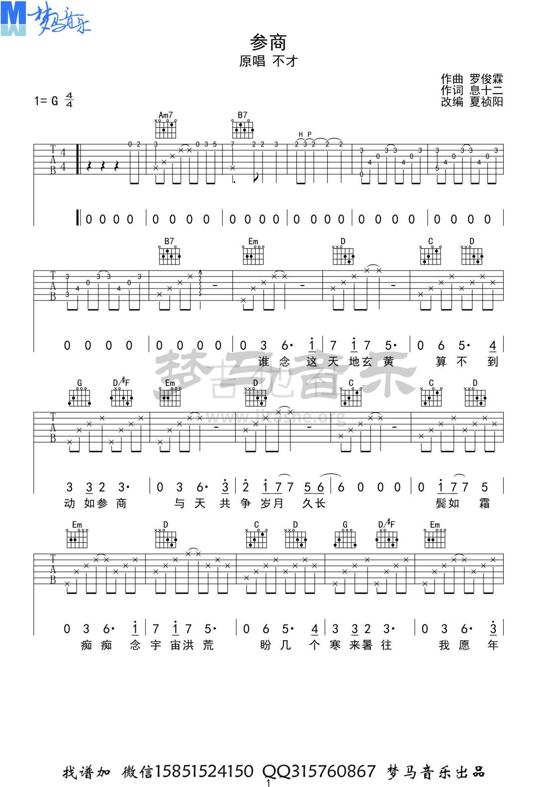 参商吉他谱(图片谱,弹唱)_不才(土豆大王)_参商-1.jpg