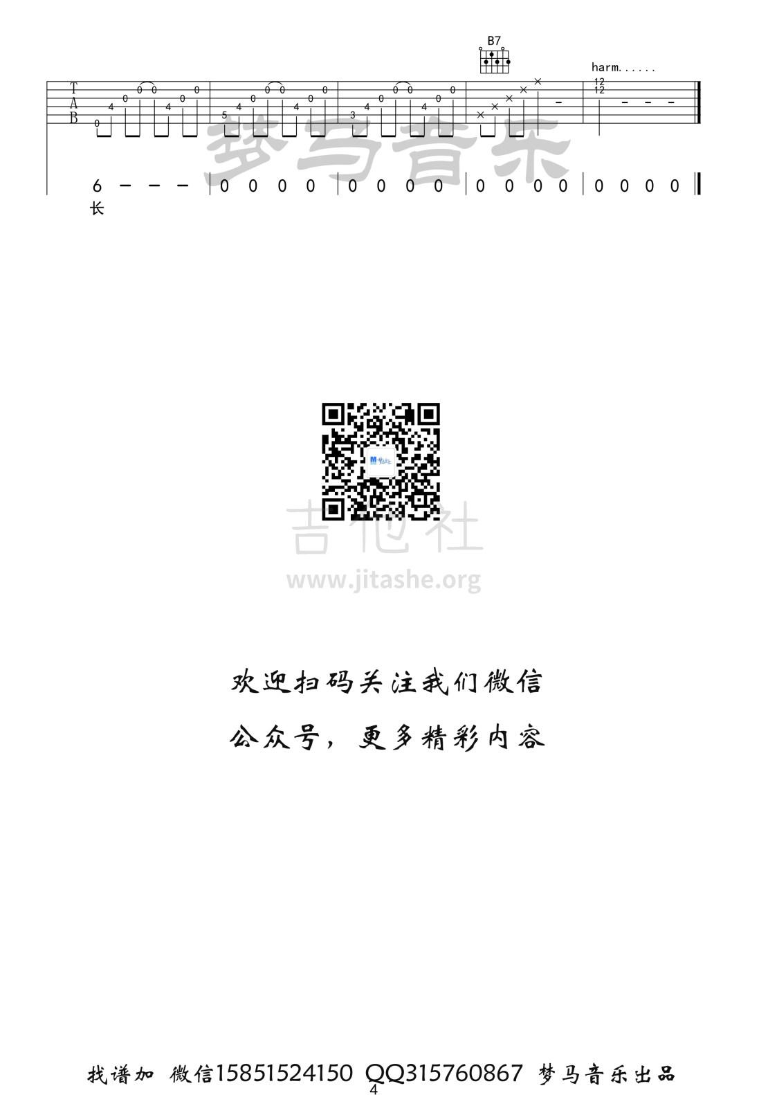 参商吉他谱(图片谱,弹唱)_不才(土豆大王)_参商-4.jpg