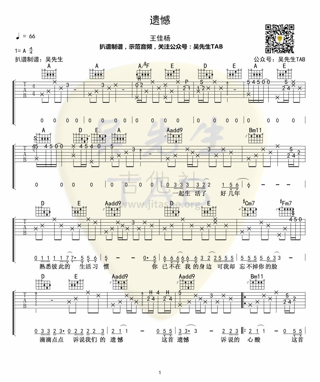 遗憾吉他谱(图片谱,弹唱)_王佳杨_遗憾(原版)01.jpg