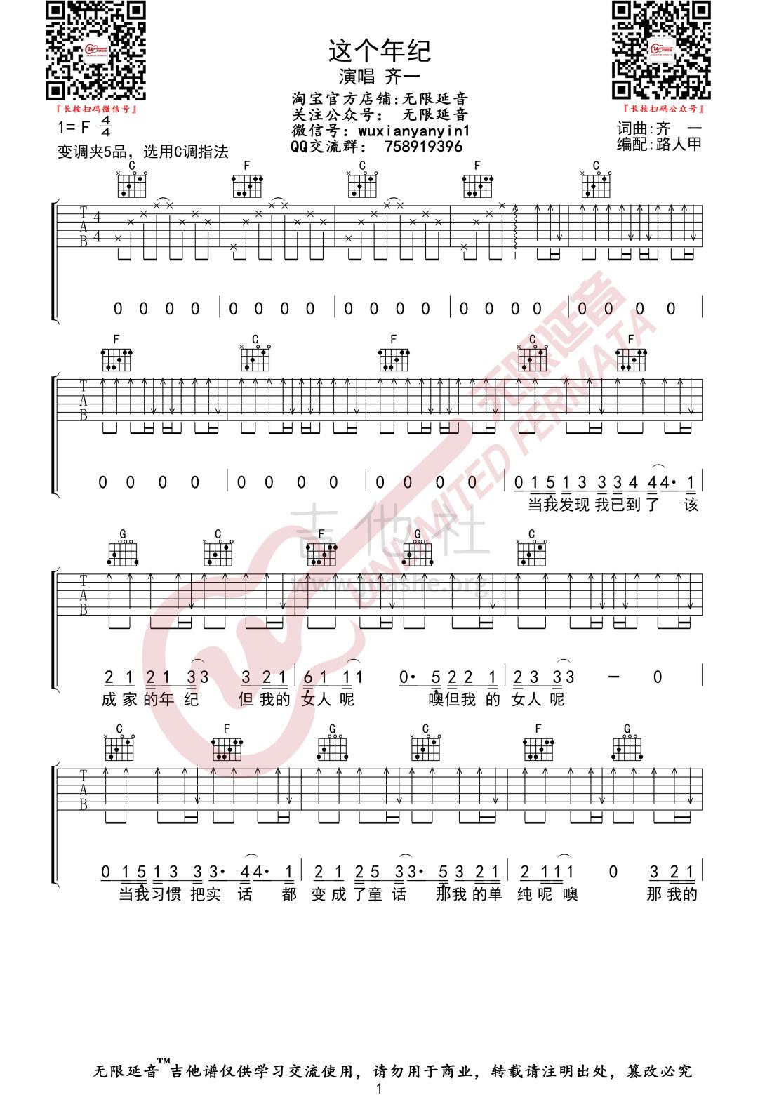 这个年纪 (无限延音编配)吉他谱(图片谱,无限延音编配,弹唱)_齐一_这个年纪01.jpg