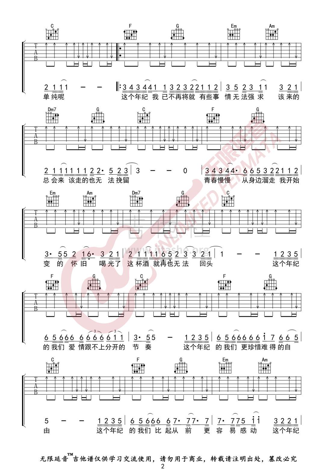 这个年纪 (无限延音编配)吉他谱(图片谱,无限延音编配,弹唱)_齐一_这个年纪02.jpg