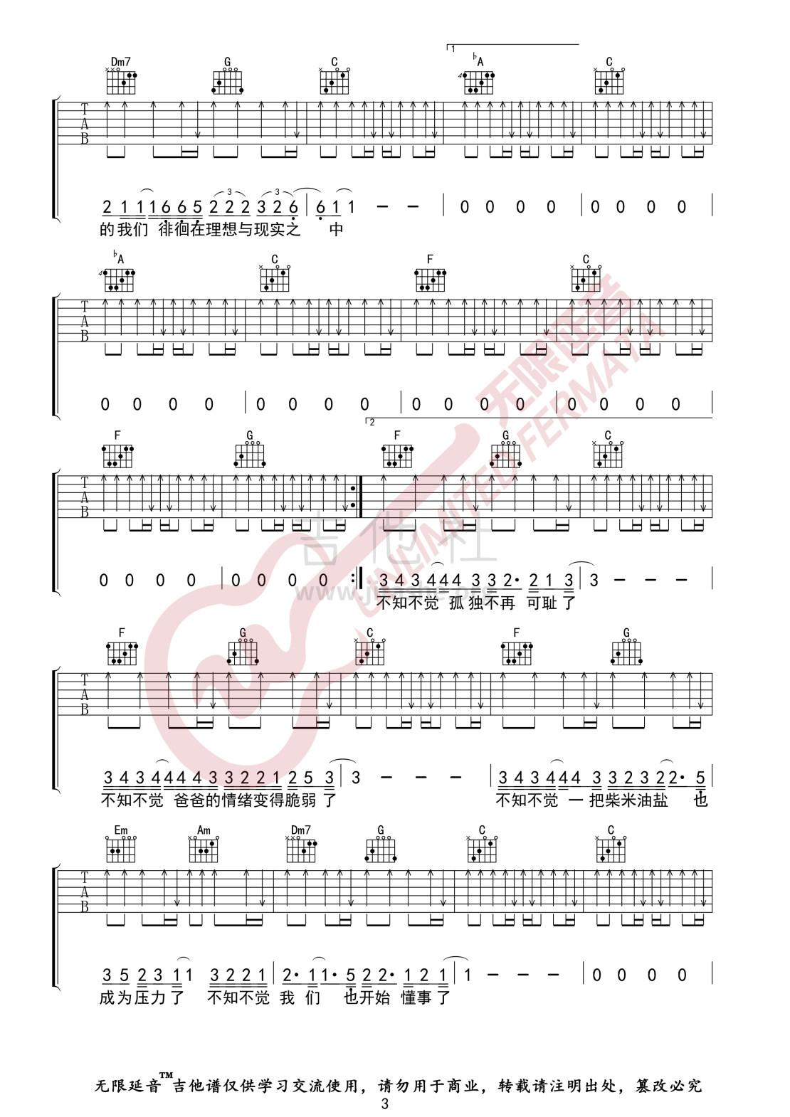 这个年纪 (无限延音编配)吉他谱(图片谱,无限延音编配,弹唱)_齐一_这个年纪03.jpg