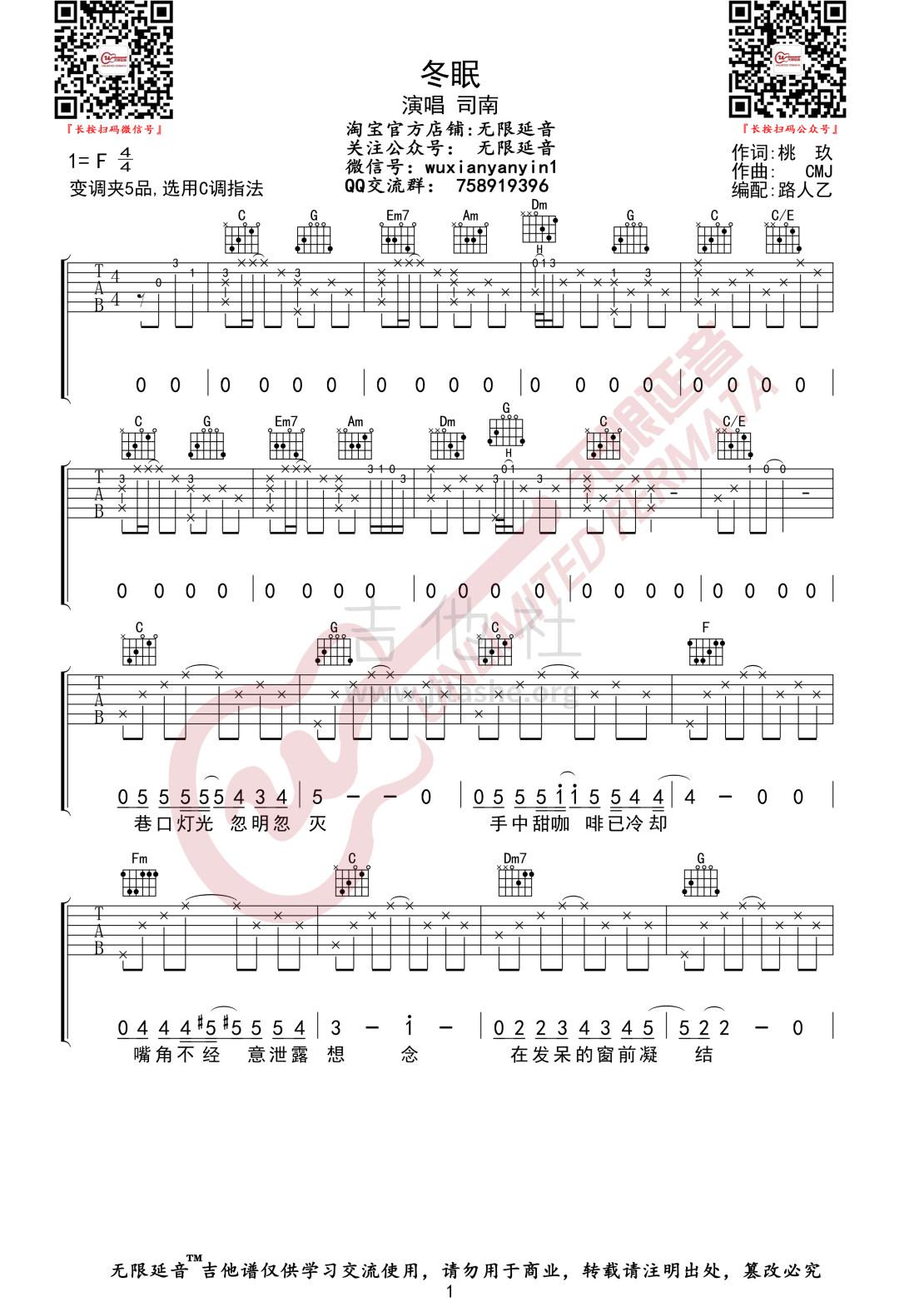 冬眠(無限延音編配)吉他譜(圖片譜,無限延音編配,彈唱)_司南_冬眠01.jpg