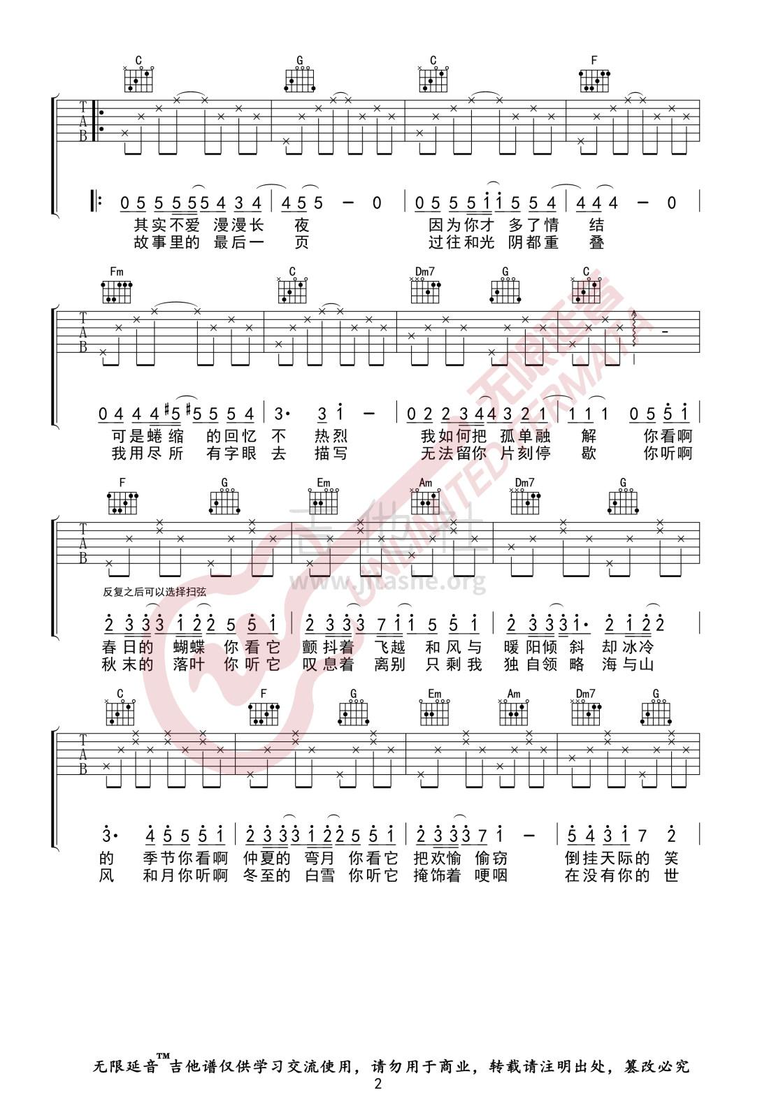 冬眠(無限延音編配)吉他譜(圖片譜,無限延音編配,彈唱)_司南_冬眠02.jpg