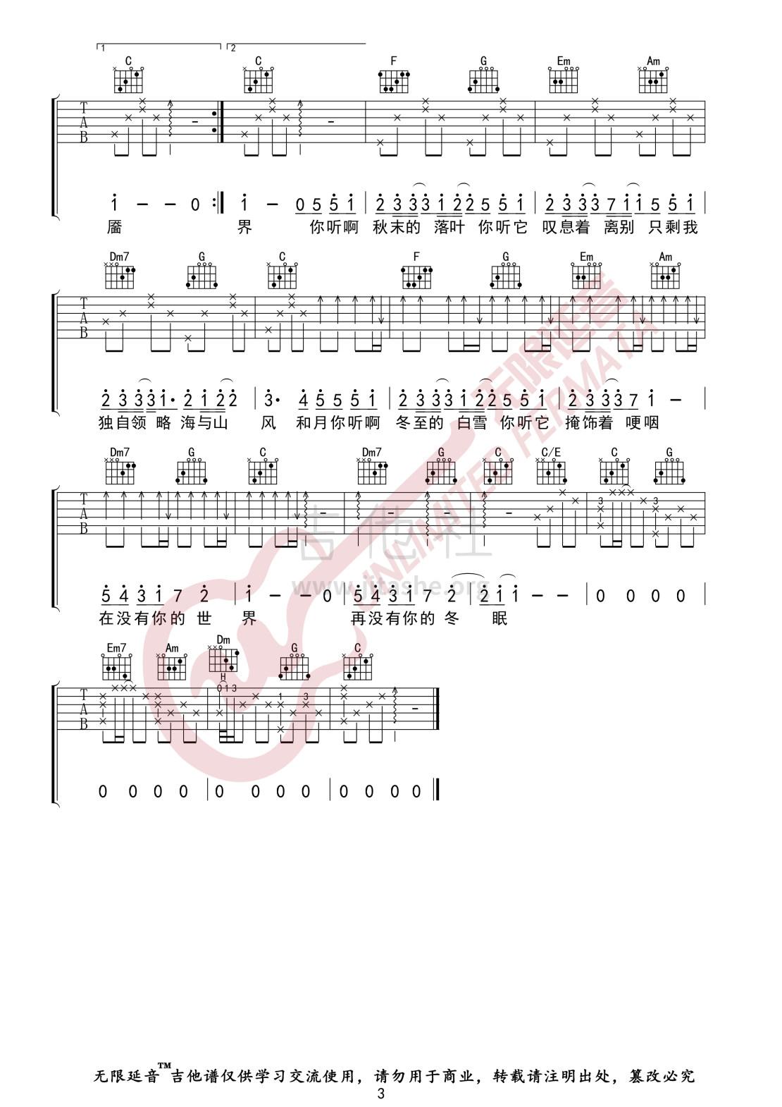 冬眠(無限延音編配)吉他譜(圖片譜,無限延音編配,彈唱)_司南_冬眠03.jpg