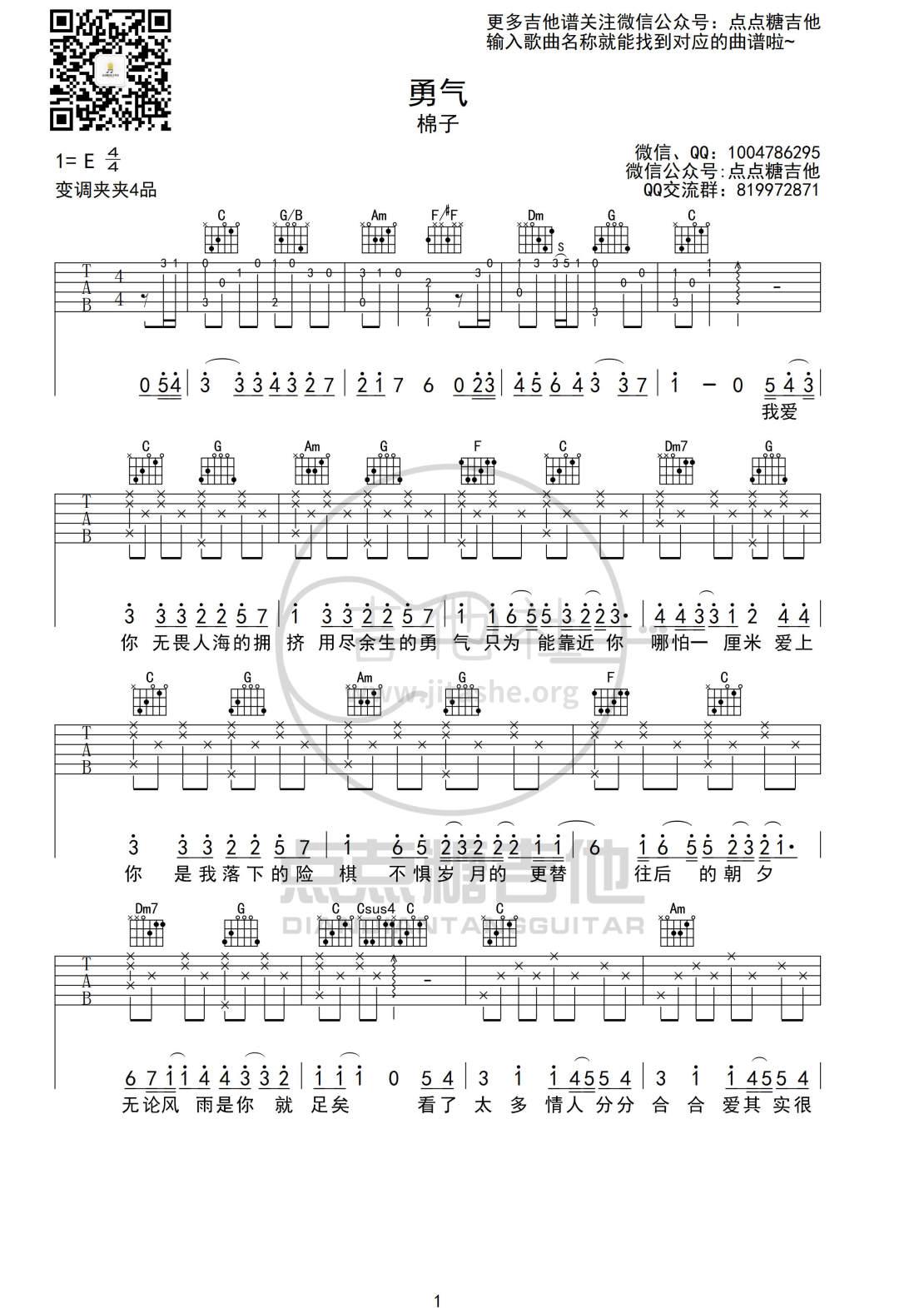 勇气(C调吉他弹唱谱)吉他谱(图片谱,C调,吉他弹唱,原版)_棉子_勇气1.jpg