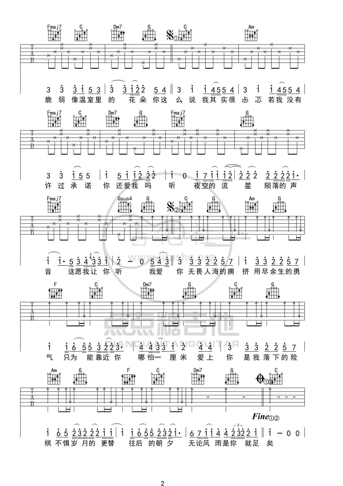 勇气(C调吉他弹唱谱)吉他谱(图片谱,C调,吉他弹唱,原版)_棉子_勇气2.jpg