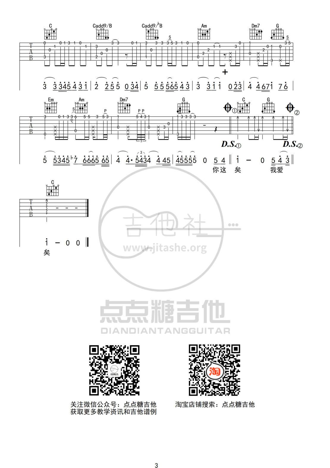勇气(C调吉他弹唱谱)吉他谱(图片谱,C调,吉他弹唱,原版)_棉子_勇气3.jpg