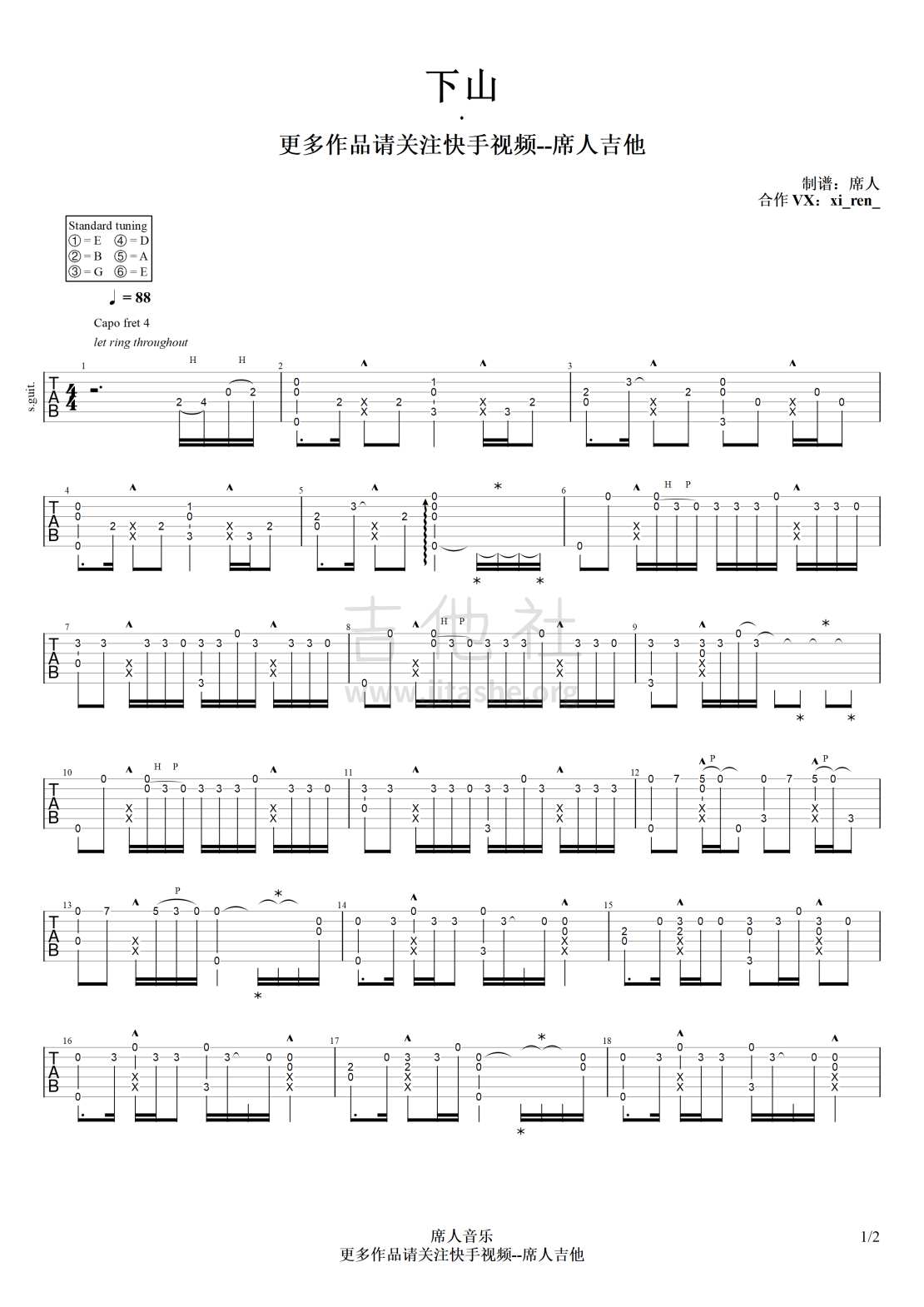 下山吉他谱(图片谱,席人音乐,席人,指弹)_要不要买菜_下山#1.png