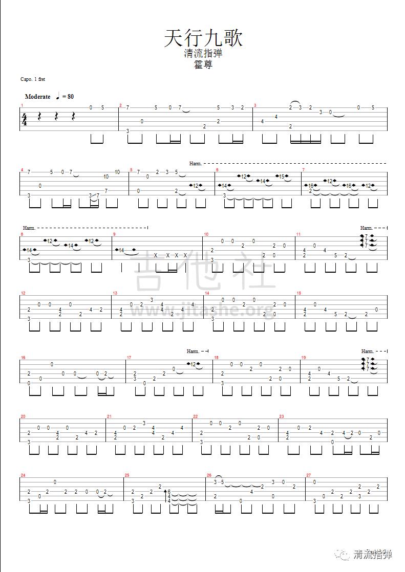 天行九歌吉他谱(图片谱,指弹)_霍尊_九歌1.png