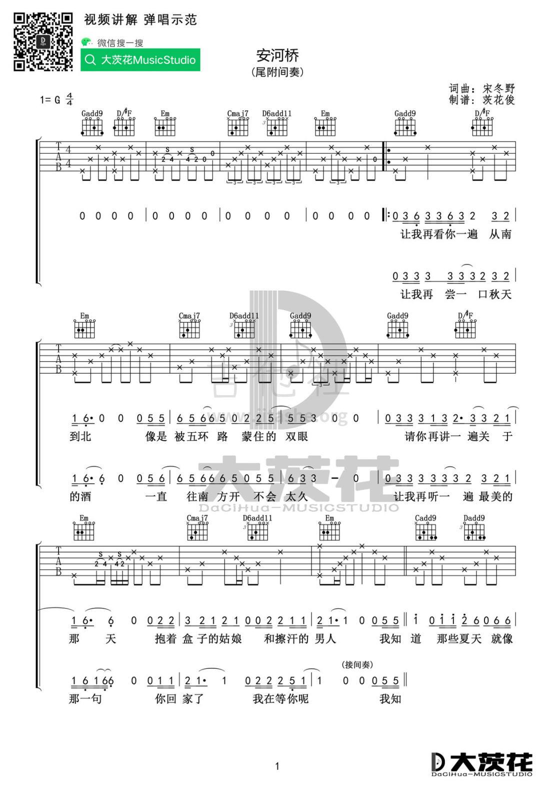 安和桥吉他谱(图片谱,弹唱)_宋冬野_安河桥01.jpg