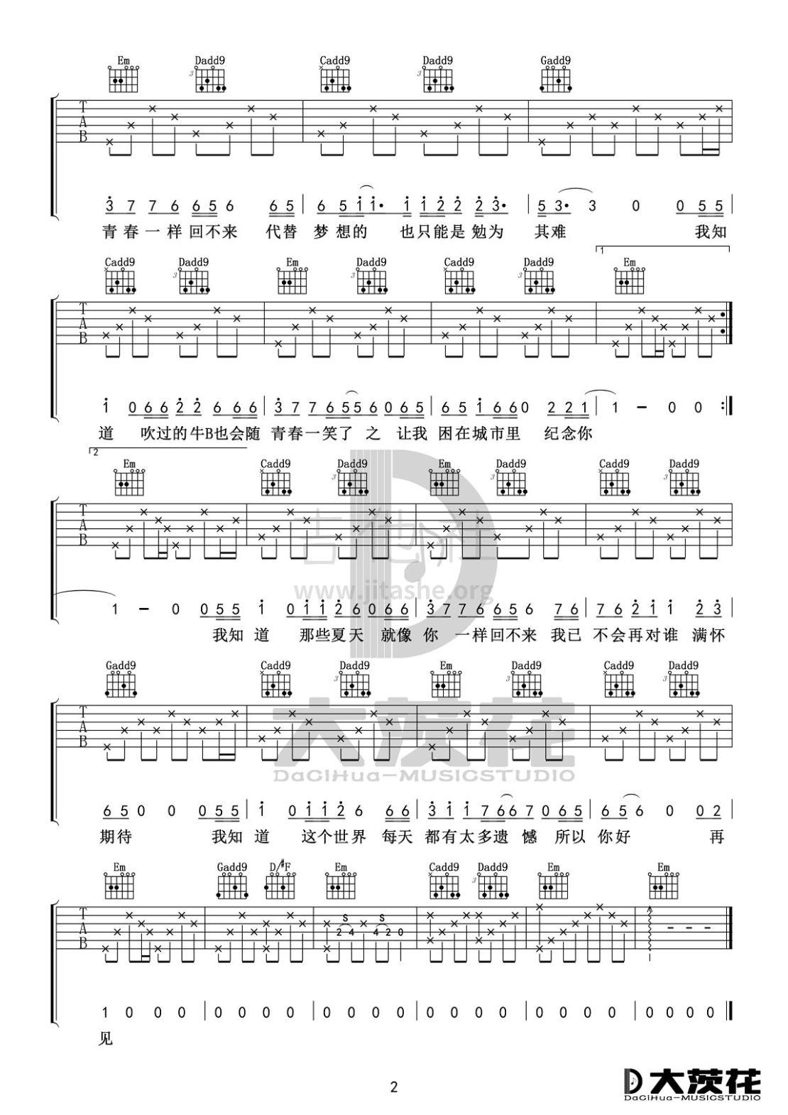 安和桥吉他谱(图片谱,弹唱)_宋冬野_安河桥02.jpg