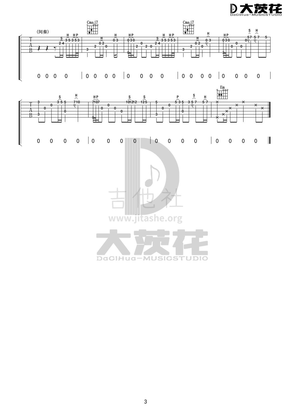 安和桥吉他谱(图片谱,弹唱)_宋冬野_安河桥03.jpg